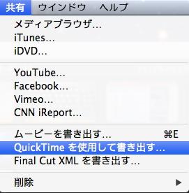共有→QuickTimeを使用して書き出す