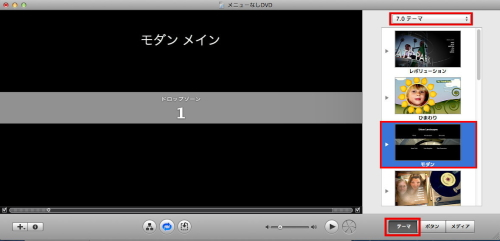 iDVD_menu_03