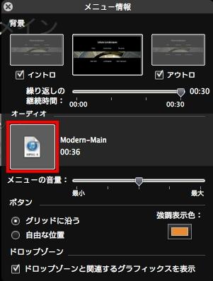iDVD_menu_11