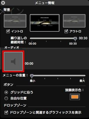 iDVD_menu_12