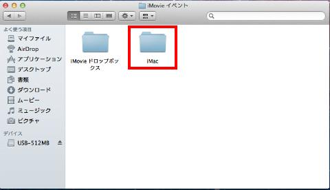 iMovieリンク外れ対処法