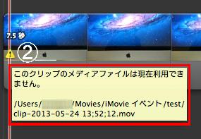 iMovieリンク外れ原因