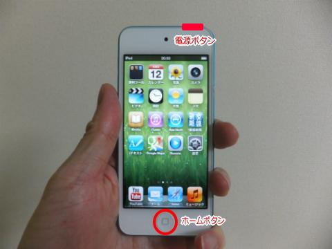 iPod touch 5 スクリーンショット