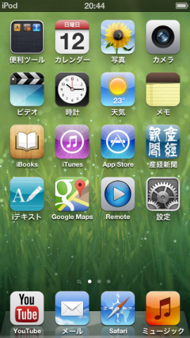 iPodスクリーンショット
