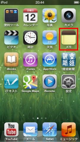 iPodテキストアプリ