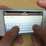 ipod-touchタイピング