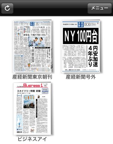 産経新聞メニュー画面