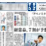 産経新聞アプリ