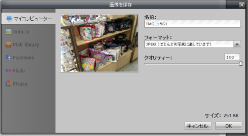 photo-editor-size5