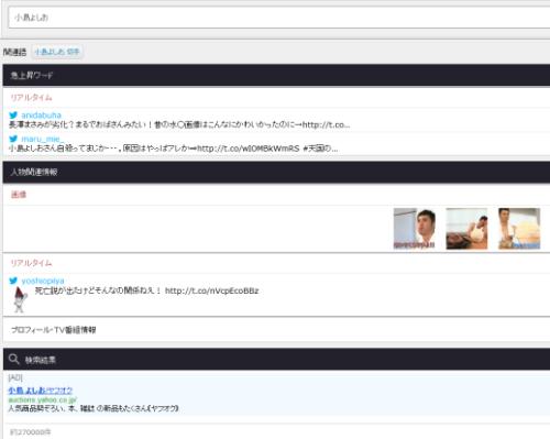 NTTドコモスマートフォン・検索dメニュー「検索急上昇ワード」