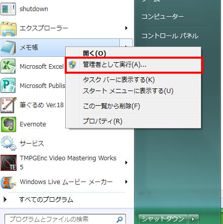 Windows7でhostsの書き換えをする方法