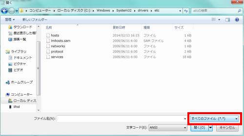 Windows7でhostsファイルの書き換えをする方法。サーバ移転