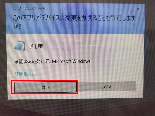Windows10のメモ帳を管理者として実行する画面