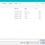 Windows10のメモ帳でhostファイルの場所が表示された様子