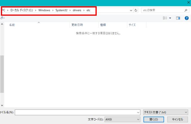 Windows10のメモ帳、hostファイルの場所をコピーした様子