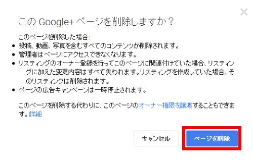複数あるGoogle+ページを削除する方法