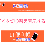 Stinger3のサイト名を、PC画像とスマホ画像で切り替える方法
