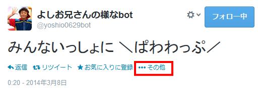 Twitterのツイート(つぶやき)をブログに貼り付ける