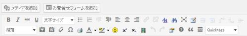 WordPressのビジュアルリッチエディタが表示されず編集できないときにする方法