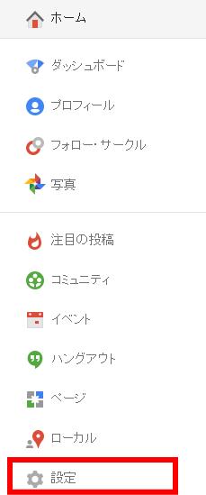 複数あるGoogle+ページ、いらない方を削除