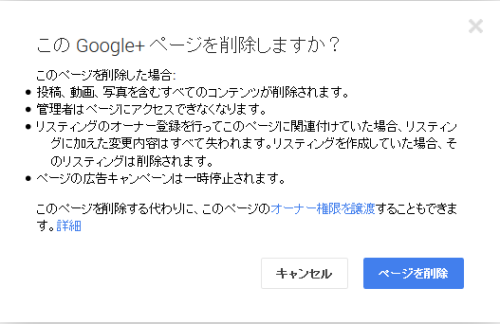 google-plus-multiple-delete5