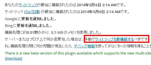 [設定]-[]Google XML Sitemaps 4から3にダウングレードする方法