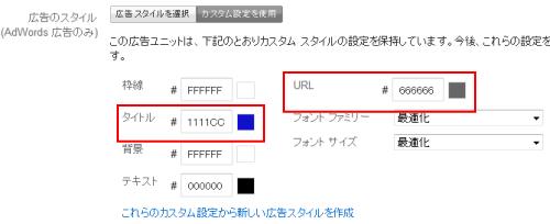 [Google Adsense]テキスト広告の色を最適化