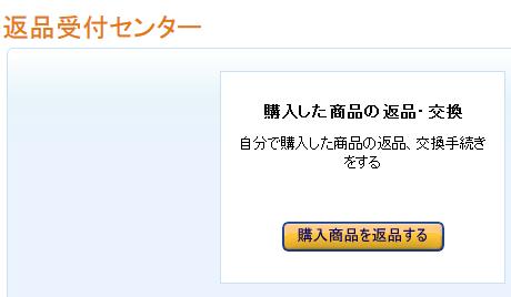 Amazonの商品を返品する方法