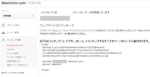 Google Analyticsのトラッキングコードを設置する方法