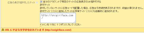 multiple-sites-adsense4