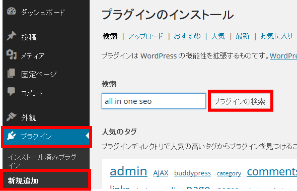 All in one SEO Packが一番OGPの設定が簡単だった