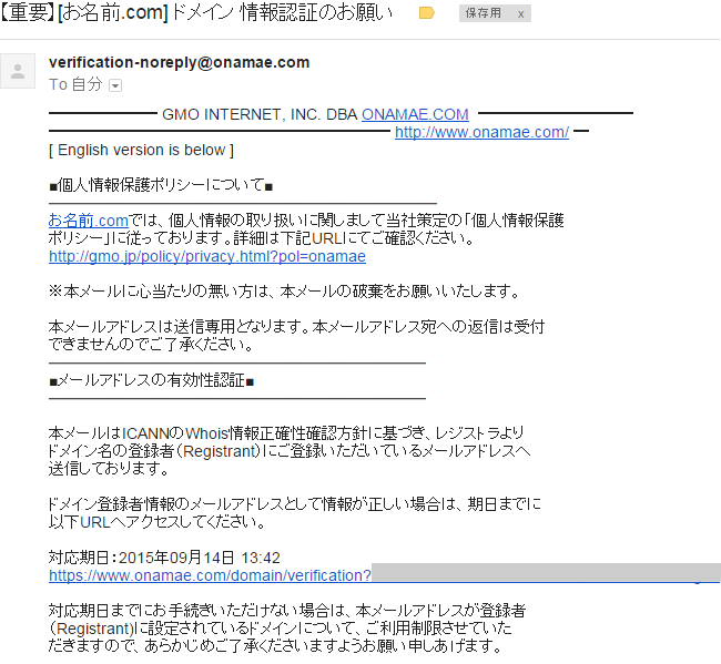ムームードメインのドメイン認証メール