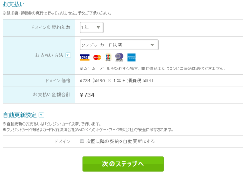 ムームードメイン支払画面