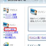 SIXCOREサーバー管理ツール