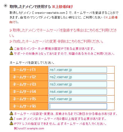 X-serverネームサーバー変更