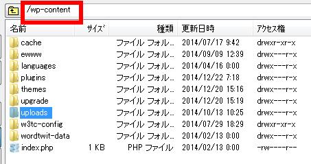 サーバに画像が保存されているフォルダ「wp-content」内の「uploads」。WORDPRESS