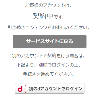動画配信サービス「dTV」大会の手順、まだ契約中と出る