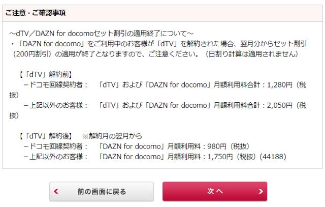 動画配信サービス「dTV」大会の手順、DAZN契約者への注意事項