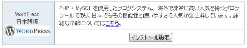 「WORDPRESS日本語版」の「インストール設定」画面