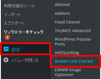 「Broken Link Checker」の設定