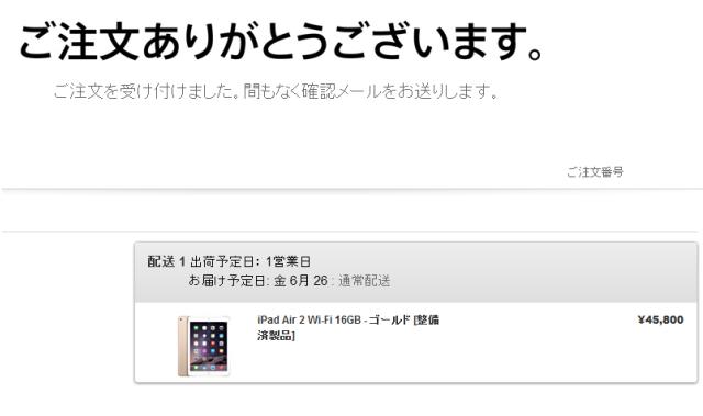iPad Air 2整備済み品、購入の流れ