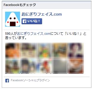 FaceBookページのLike Box一例