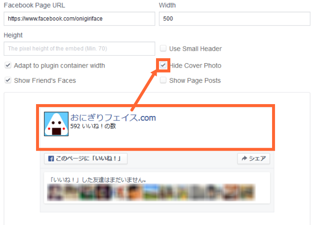 FaceBookページ「Page Plugin」設定画面