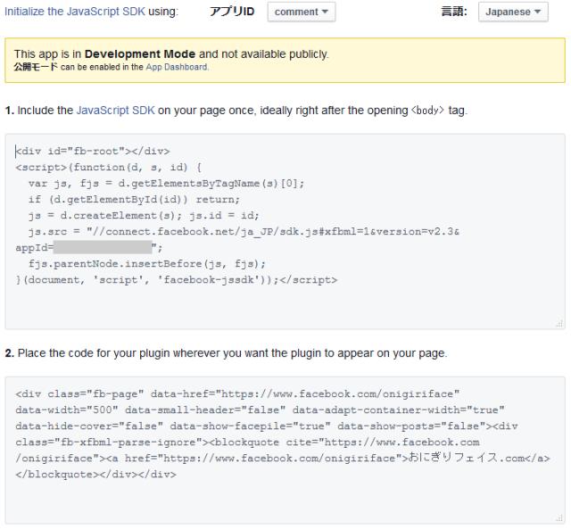 FaceBookページ「Page Plugin」コード