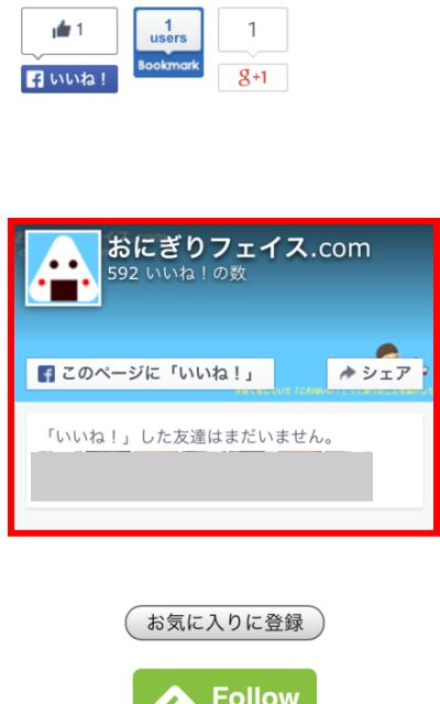 FaceBookページ「Page Plugin」表示チェック