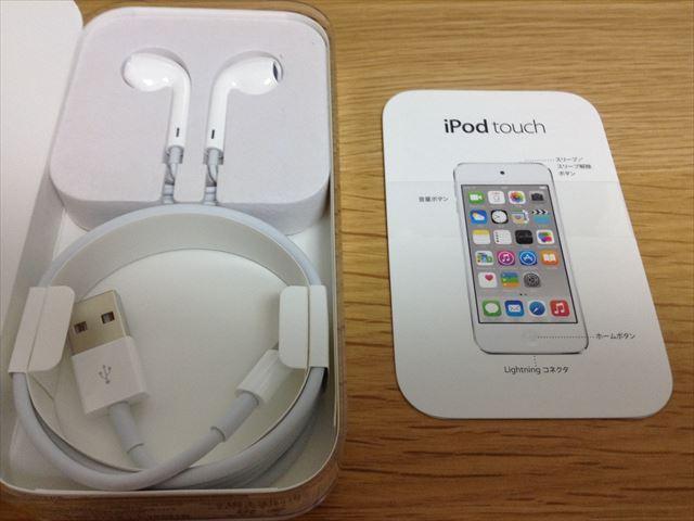 iPod touch 6th(第6世代)イヤホン・ライトニングケーブル