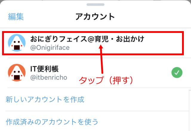 Twitterアプリ、別アカウントに切り替え、別アイコンをタップ