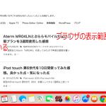 Mac Book Air 11インチのDOCが固定された状態