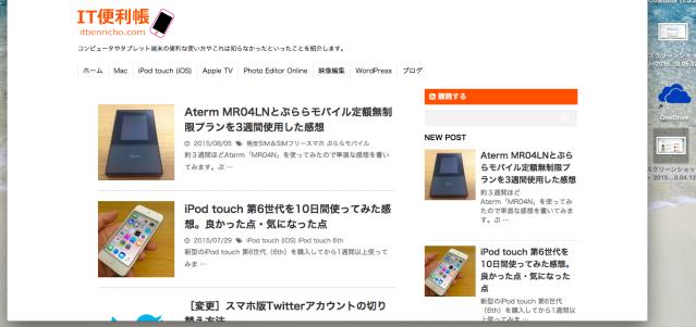 Mac Book Air 11インチのDOCKを隠したことで見やすくなった