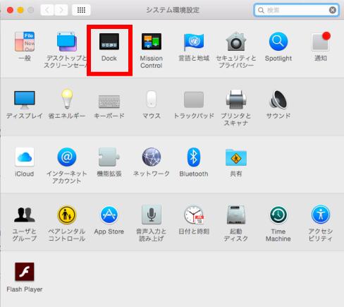 Mac Book Air 11インチのDOCKを必要な時だけ表示させる設定。MACのシステム環境設定